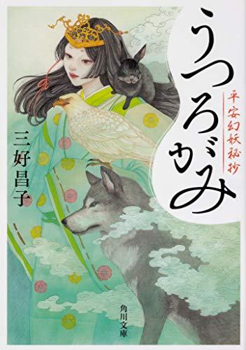 うつろがみ 平安幻妖秘抄 (角川文庫)