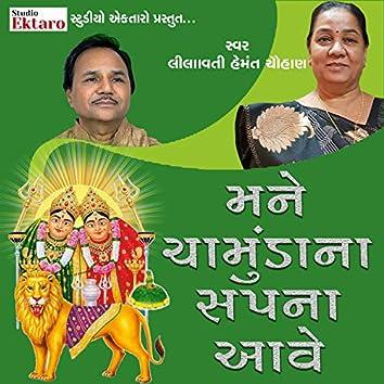Mane Chamund Na Sapna Aave
