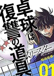スリースター(1) (サイコミ×裏少年サンデーコミックス)