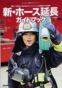 新・ホース延長ガイドブック (Jレスキュー消防テキストシリーズ)