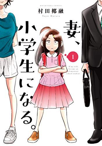 妻、小学生になる。 1 (芳文社コミックス)