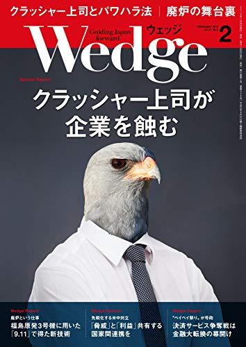 Wedge (ウェッジ) 2019年2月号【特集】クラッシャー上司が企業を蝕む