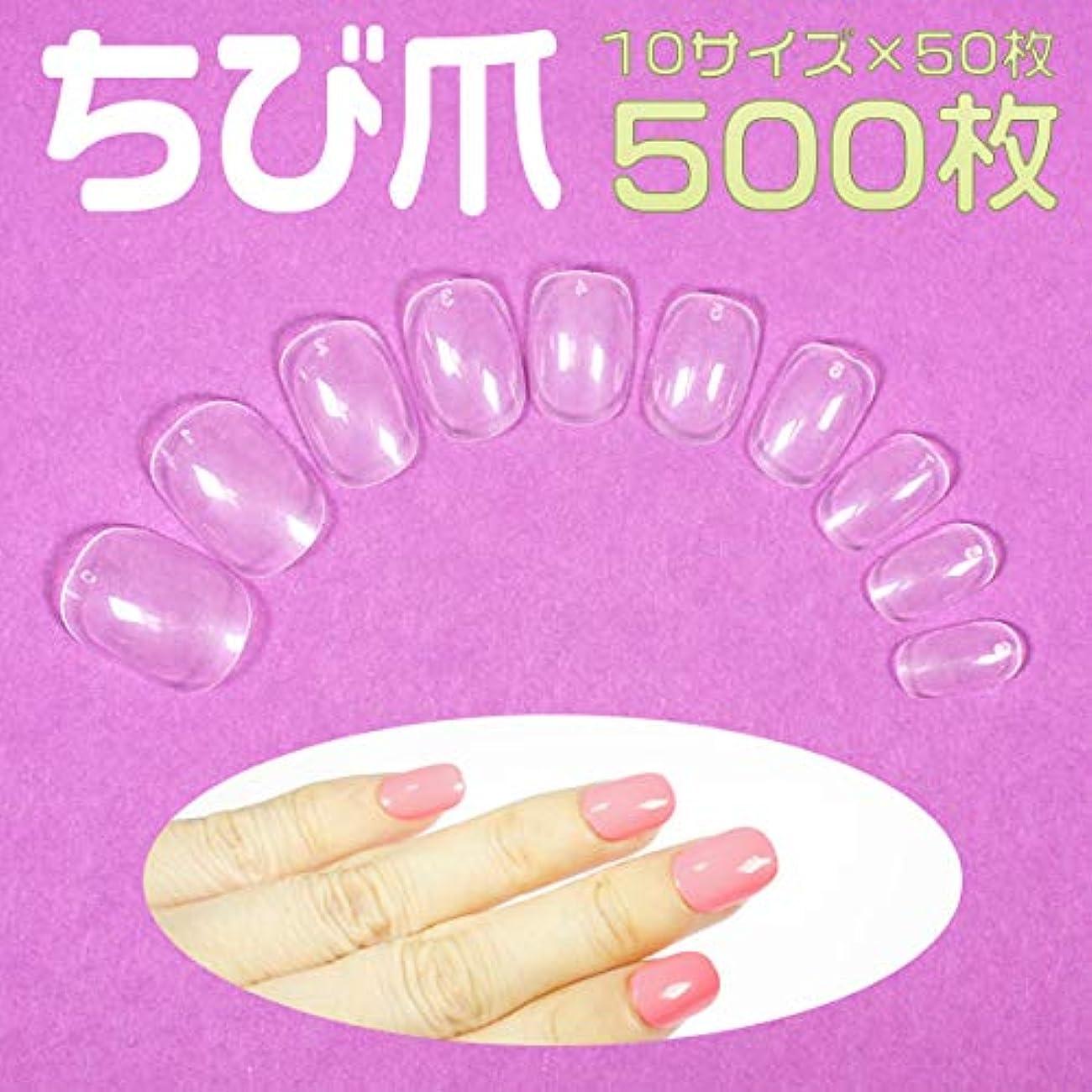 ポータル上げる終わりネイルチップ ちび爪 超ショートサイズ クリア [#1]500枚入 小さい爪用 短い爪用 ベリーショート つけ爪