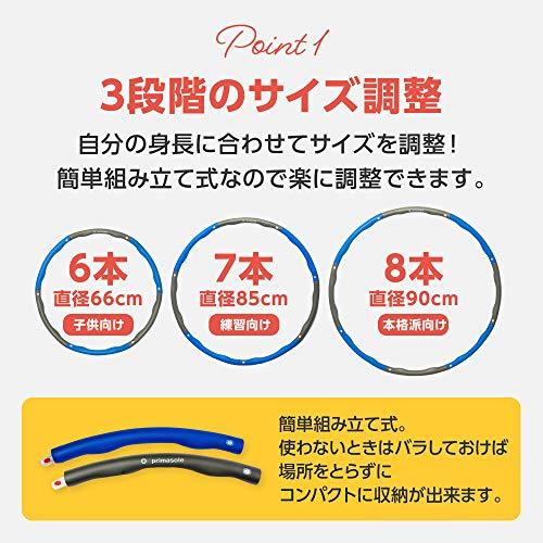 【Amazon.co.jp限定】プリマソーレ(primasole)フラフープ大人用子供用組立式サイズ調整可能ブルー×グレー直径90cmPSS91NH037ブルー・グレー
