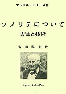 モイーズ : ソノリテについて 方法と技術 日本語版 (フルート教則本) ルデュック出版