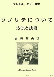 Moyse M: de la Sonorite Art et Technique Flûte Traversiere (Version Japonaise)