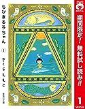 ちびまる子ちゃん カラー版【期間限定無料】 1 (りぼんマスコットコミックスDIGITAL)
