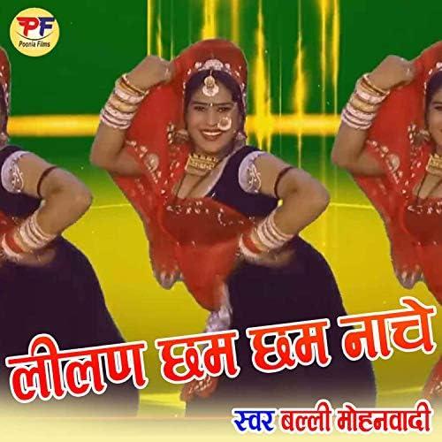 Balli Mohanwadi