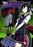 RATMAN(9) (角川コミックス・エース)