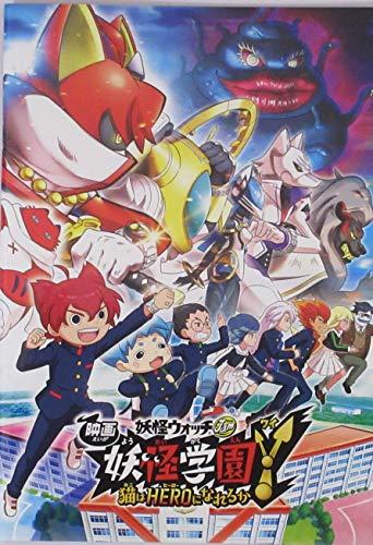 【映画パンフレット】 映画 妖怪学園Y 猫はHEROになれるか 監督 髙橋滋春