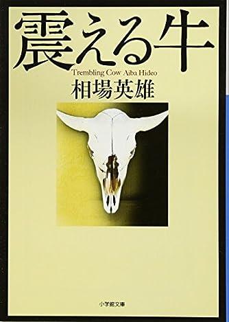 震える牛 (小学館文庫)