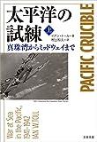 太平洋の試練 真珠湾からミッドウェイまで(上) (文春文庫)