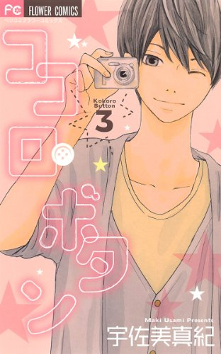 ココロ・ボタン (3) (Betsucomiフラワーコミックス)