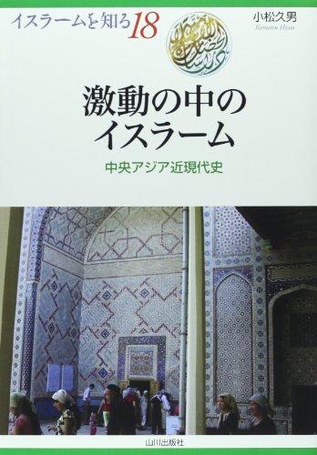 激動の中のイスラーム―中央アジア近現代史 (イスラームを知る)