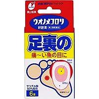 【第2類医薬品】ウオノメコロリ絆創膏足うら用 PB 6個