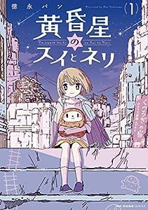 黄昏星のスイとネリ (1) (MFC キューンシリーズ)