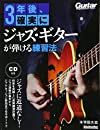 3年後、確実にジャズ・ギターが弾ける練習法  模範演奏CD付