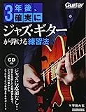 3年後、確実にジャズ・ギターが弾ける練習法 (模範演奏CD付) (リットーミュージッ...