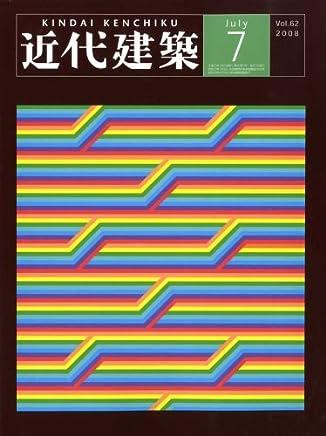 近代建築 2008年 07月号 [雑誌]