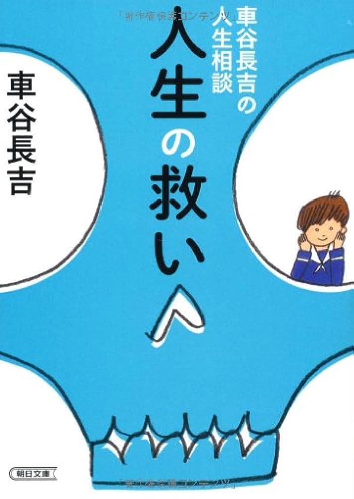 安定意欲不当車谷長吉の人生相談 人生の救い (朝日文庫)