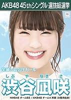 【渋谷凪咲】 公式生写真 AKB48 翼はいらない 劇場盤特典