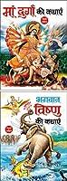Set of 2 Books, Maa Durga Ki Kathayain in Hindi and Bhagwan Vishnu Ki Kathayain in Hindi