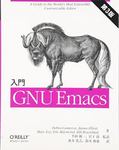 入門 GNU Emacs 第3版 - Debra Cameron, James Elliott, Marc Loy, Eric Raymond, Bill Rosenblatt, 宮下 尚, 半田 剣一, 宮下 尚, 半田 剣一, 新井 貴之, 鈴木 和也