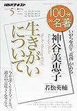 神谷美恵子『生きがいについて』 2018年5月 (100分 de 名著)
