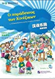 Chinese Paradise Student Book (Greek Version) (with tray) (Paperback)