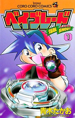 爆転シュート ベイブレード(1) (てんとう虫コミックス)