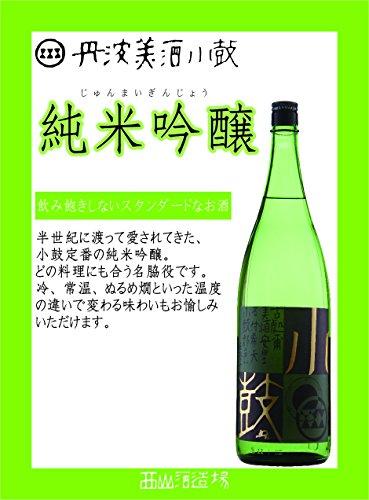 西山酒造場『小鼓純米吟醸』