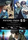 【Amazon.co.jp限定】PSYCHO-PASS サイコパス Sinners of the System Case.1 罪と罰/Case.2 First Guardian/Case.3 恩讐の彼方に__(全3巻セット購入特典「描き下ろし収納BOX」付) [Blu-ray] image