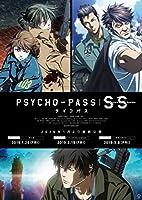 【Amazon.co.jp限定】PSYCHO-PASS サイコパス Sinners of the System Case.1 罪と罰/Case.2 F...