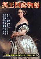 英王国恋物語―伝統と権威をゆるがせた女と男のドラマ (別冊歴史読本 72)