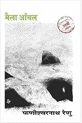 Maila Aanchal (Hindi) Kindle Edition