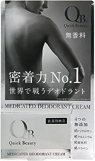 ※5個セットQB薬用デオドラントクリーム 30g 医薬部外品