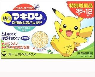【第3類医薬品】マキロンかゆみどめパッチP 48枚 ×3