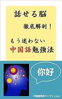 [機長]の【話せる脳徹底解剖!】もう悩まない中国語勉強法