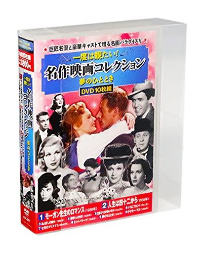 一度はみたい! 名作映画コレクション 夢のひととき DVD10枚組 (収納ケース)セット