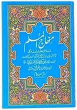 Minhaj Al-Musli