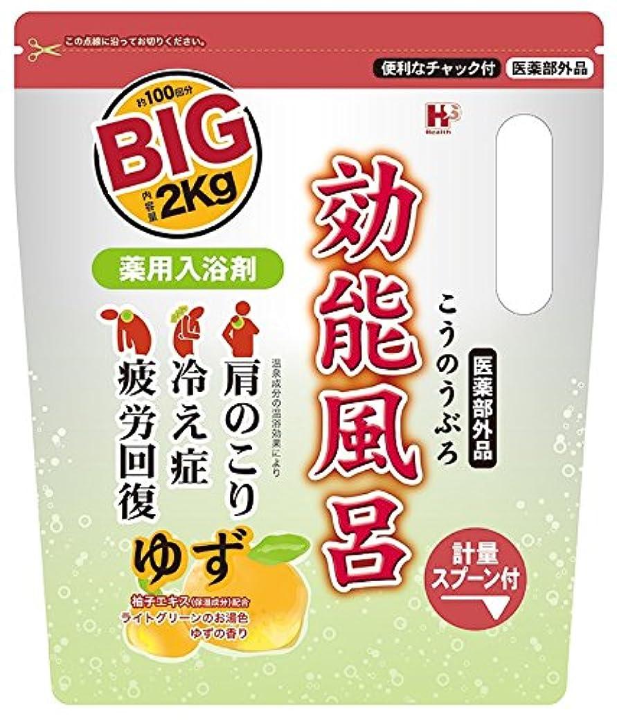 熱望するアレンジ落ちた薬用入浴剤 効能風呂 ゆずの香り BIGサイズ 2kg [医薬部外品]