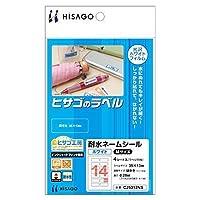 (まとめ買い) ヒサゴ ヒサゴのラベル 耐水ネームシール ホワイト Mサイズ 4シート入 CJ5312NS 【×5】