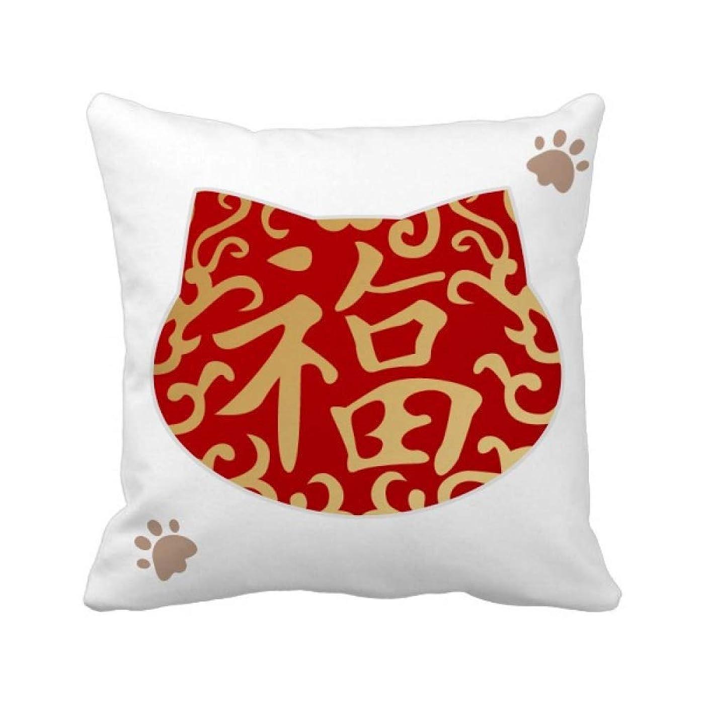 バン前部奇妙な金の中国のfookリッチシンボル 枕カバーを放り投げる猫広場 50cm x 50cm