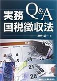 Q&A実務国税徴収法
