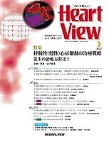 Heart View 2021年3月号 特集:持続性(慢性)心房細動の治療戦略 先生の治療方針は?
