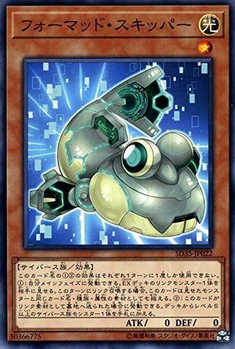 遊戯王カード フォーマッド・スキッパー(ノーマル) ソウルバーナー(SD35)   ストラクチャーデッキ 効果モンスター 光属性 サイバース族 ノーマル