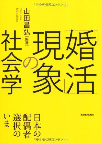 「婚活」現象の社会学 日本の配偶者選択のいまの詳細を見る