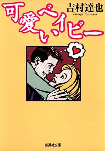 可愛いベイビー (集英社文庫)