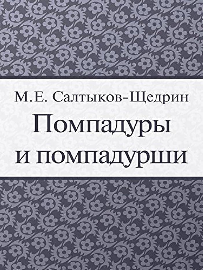 Помпадуры и помпадурши (Russian Edition)