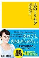 夫のトリセツ (講談社+α新書)